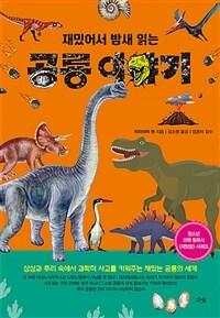 (재밌어서 밤새 읽는) 공룡 이야기 상세보기
