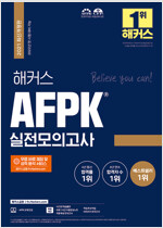 2021 해커스 AFPK 실전모의고사