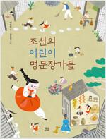 조선의 어린이 명문장가들