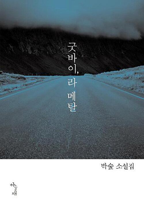 굿바이, 라 메탈 : 박숲 소설집