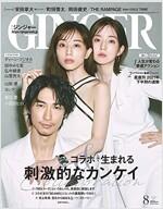 GINGER(ジンジャ-) 2021年 8 月號 [雜誌]