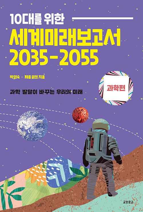 10대를 위한 세계미래보고서 2035-2055 : 과학편