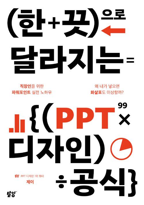 한+끗으로 달라지는 PPT 디자인 공식 : 직장인을 위한 파워포인트 실전 노하우