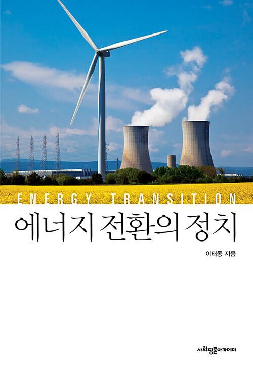 에너지 전환의 정치