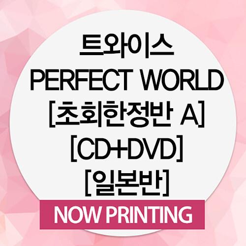 [수입] 트와이스 - PERFECT WORLD [초회한정반 A][CD+DVD][일본반]