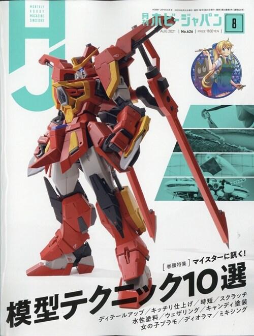 Hobby JAPAN (ホビ-ジャパン) 2021年 08月號