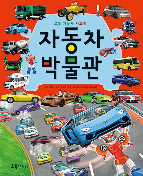 자동차 박물관