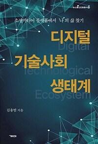 디지털 기술사회 생태계 : 소셜미디어 플랫폼에서 '나'의 삶 찾기