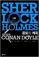 셜록 홈즈 03 : 공포의 계곡