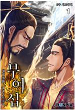 [세트] 부여섭 3부 - 서토정벌 (총46권/미완결)