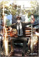 [세트] 신들의 만렙잡캐 (총7권/완결)
