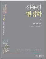 2022 신용한 행정학 - 전2권