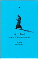 걷는 독서