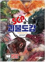 SCP와 괴물도감