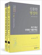 2022 신용한 행정학 최근 10년 단원별 기출문제집 - 전2권