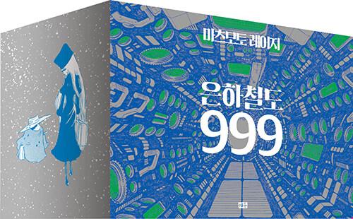 은하철도 999 애장판 박스 세트 - 전10권
