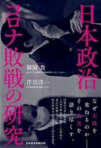 日本政治コロナ敗戦の研究