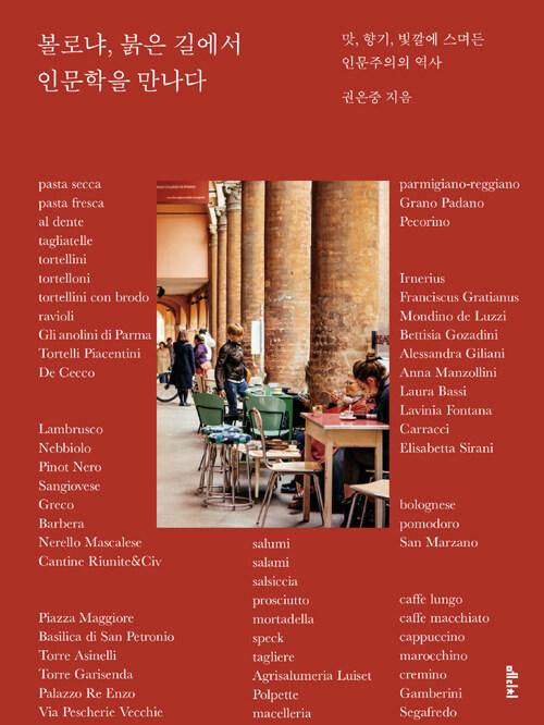볼로냐, 붉은 길에서 인문학을 만나다 : 맛, 향기, 빛깔에 스며든 인문주의의 역사