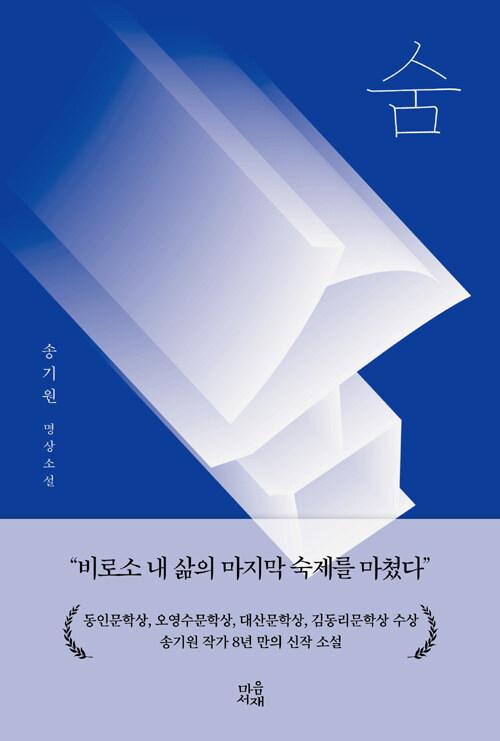 숨 : 송기원 명상소설