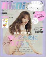 mini(ミニ) 2021年 08月號 [雜誌]