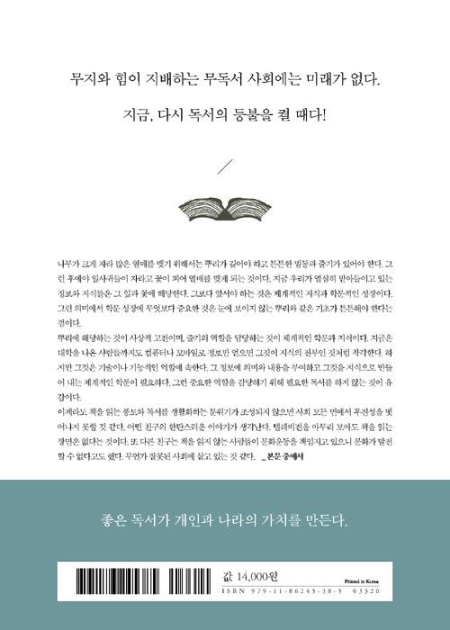 (김형석 교수를 만든)백년의 독서