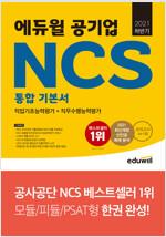 2021 하반기 에듀윌 공기업 NCS 통합 기본서 직업기초능력평가 + 직무수행능력평가