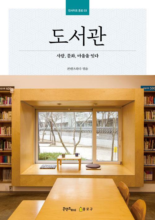 도서관 : 사람, 문화, 마을을 잇다