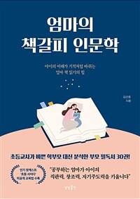 엄마의 책갈피 인문학