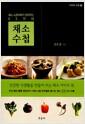 [중고] 채소 수첩