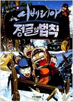 김병만의 정글의 법칙 4 : 시베리아 편