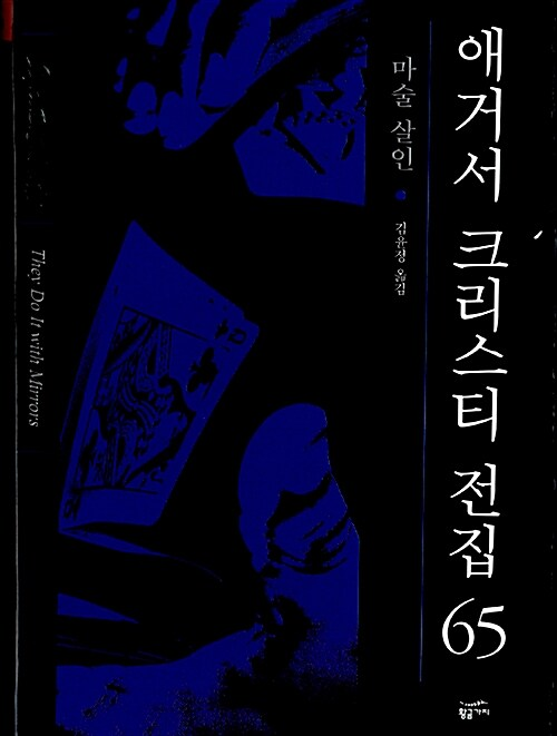 애거서 크리스티 전집 65 (완전판)