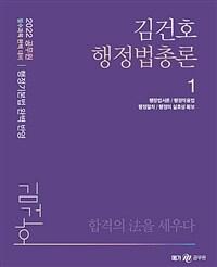 2022 김건호 행정법총론 - 전2권