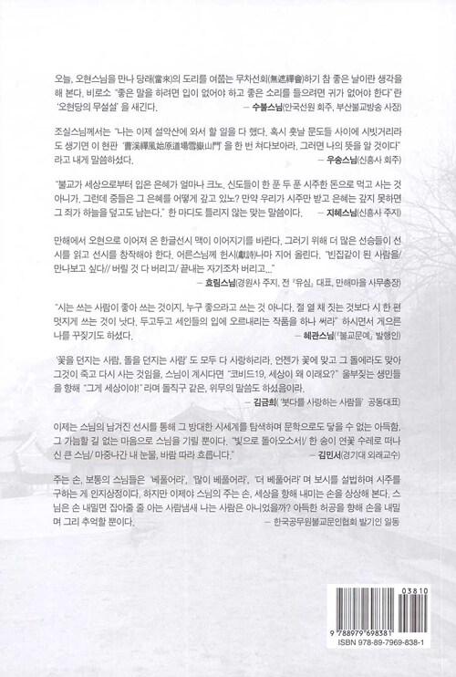 論 아득한 성자 : 김태진 평론집
