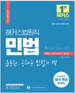 2022 해커스공무원 법원직 윤동환.공태용 민법의 맥 기본서 1 : 민법 총칙.물권법