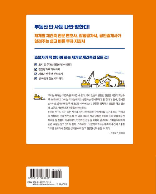 난생처음 재개발 재건축 : 대한민국에서 가장 돈 되는 부동산 투자 블루칩