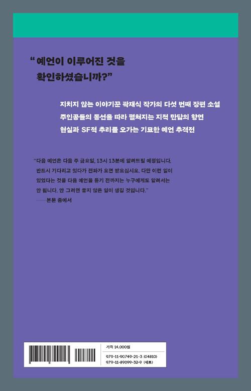 가장 무서운 예언 사건 : 곽재식 장편소설
