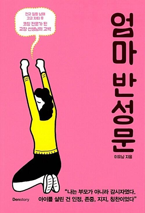 [발췌낭독본] 엄마 반성문