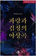 [세트] [GL] 파랑과 검정의 야상곡 (총4권/완결)