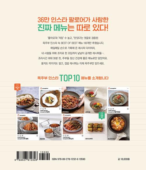 (맛있게 쓴) 옥주부 레시피 100 : 가장 많이 저장하고 좋아요 누른 옥주부 인스타 인기 집밥 메뉴 100선