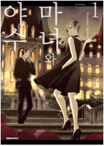 [고화질세트] 마녀와 야수 (총7권/미완결)