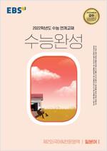 EBS 수능완성 제2외국어&한문영역 일본어 1 (2021년)