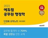 2022 에듀윌 공무원 행정학 단권화 요약노트 (이준모 행정학)