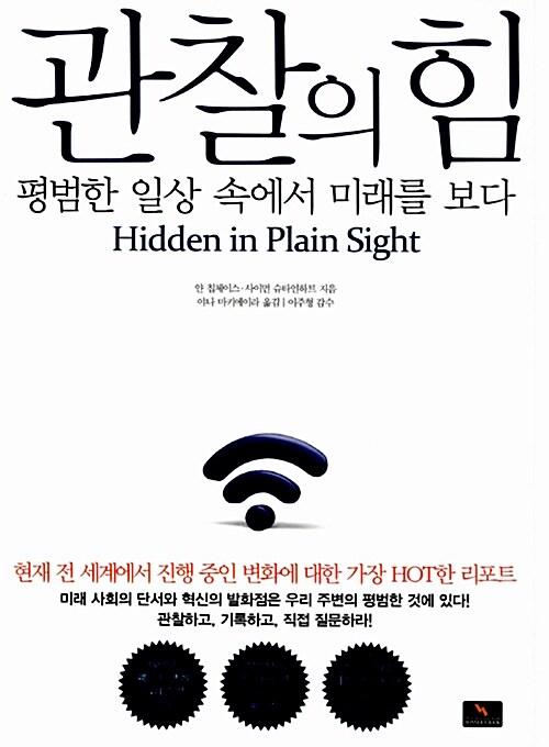 [중고] 관찰의 힘 (반양장)