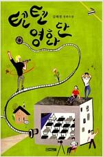 텐텐 영화단