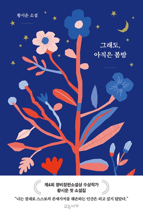 그래도, 아직은 봄밤 : 황시운 소설