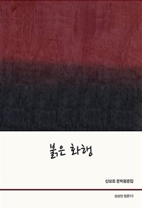 붉은 화행 : 신상조 문학평론집