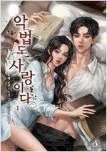 [세트] 악법도 사랑이다 (개정판) (총3권/완결)