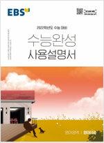 EBS 수능완성 사용설명서 영어영역 영어 (상) (2021년)