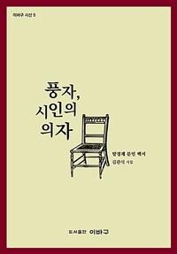 풍자, 시인의 의자 : 탈경계 문인 백서 : 김관식 시집