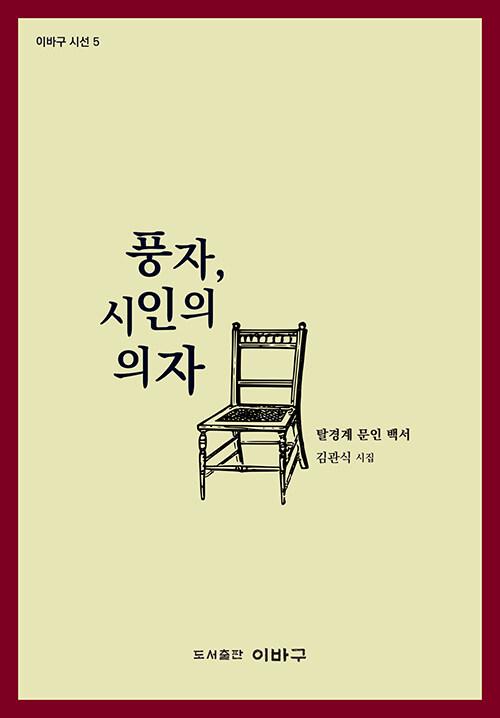 풍자, 시인의 의자